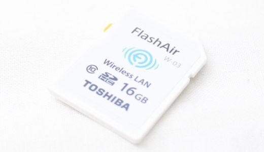 【カメラにWi-Fi機能を付加】TOSHIBA FlashAir SDカードについて【カメラ転売に必須のアイテム】