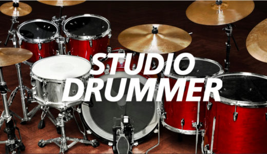 【DTM】ドラムの打ち込みソフトはStudio Drummerがオススメ【リアルなドラムトラックが作成できます】