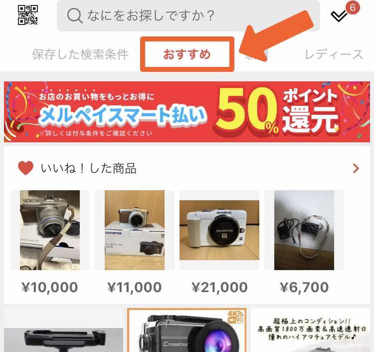 カメラ転売おすすめ仕入れサイト3選【初心者向けに解説】