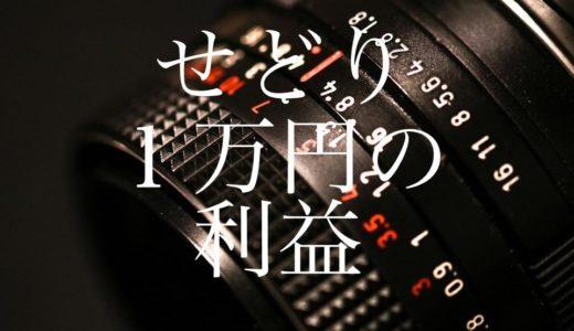 副業せどりで稼げる商品!!1万円の利益が出るカメラ【実績を公開】