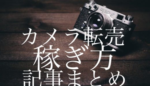 【副業】カメラ転売で稼ぐ方法の記事まとめ【月1万は楽勝で狙える】