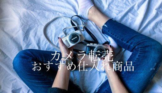 カメラ転売おすすめ仕入れ商品5選【初心者はこれを仕入れろ!!】