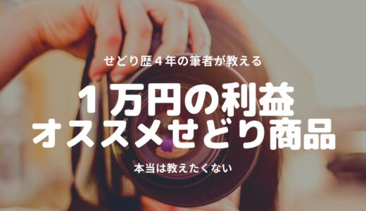 せどり1万円の利益商品を実績公開【副収入を得る方法】