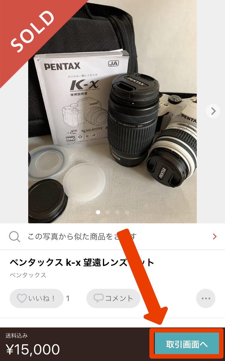副業せどりで仕入れるべき商品③: PENTAX K-x