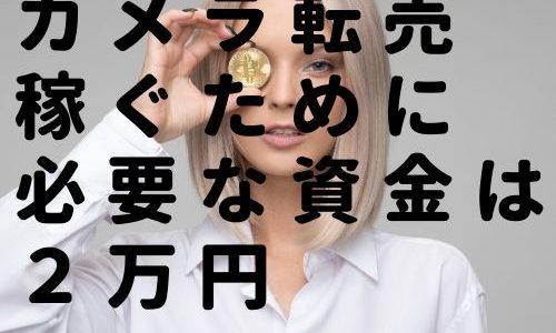 カメラ転売で稼ぐために必要な資金は2万円【少しずつ始めよう】