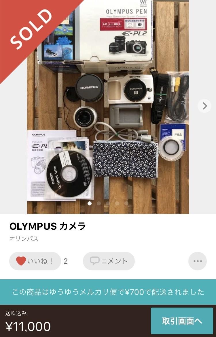 副業せどりで仕入れるべき商品②: OLYMPUS E-PL2