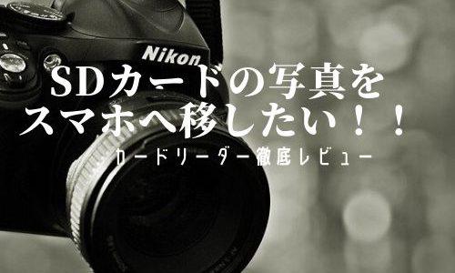 SDカードに保存した写真をスマホへ写す方法【カードリーダを使おう】