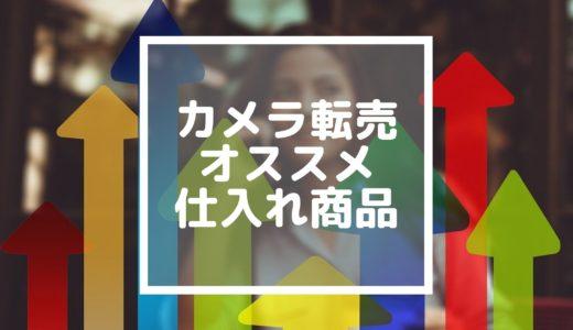 カメラ転売おすすめ仕入れ商品【1万円を稼ぐことが可能です】