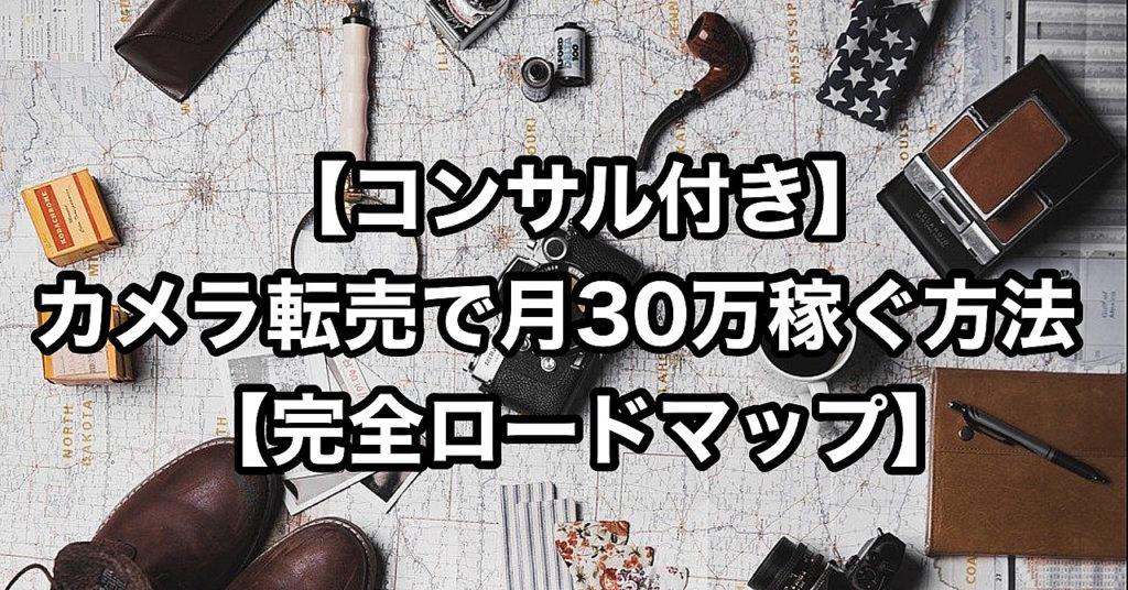 【副業】カメラ転売で儲かるオススメ仕入れ商品【迷ったらコレ!】